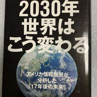 ◆立花隆氏著書「2030年・世界はこう変わる!」:知的な貴方に贈る