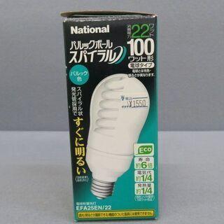 ナショナル パルックボール スパイラル 電球形蛍光灯 100ワッ...