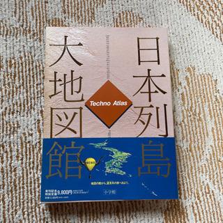 日本列島大地図館