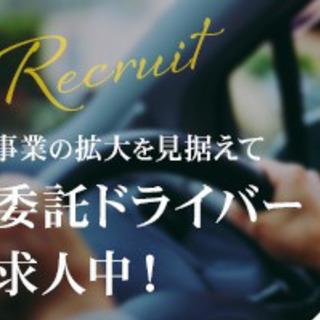 急募 宅配ドライバー1名募集‼︎‼︎ - 静岡市