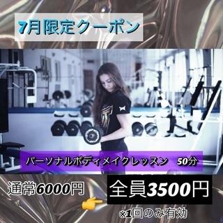 【ダイエットジムモニター】50分 3500円