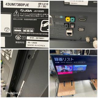 超お薦め品‼️美品‼️LG 43V  4KBSチューナー 内蔵/ Alexa搭載 ドルビーアトモス 対応 LED液晶テレビ 2020年 - 名古屋市