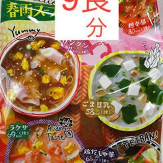 ひかり味噌 春雨スープ 鳥だし中華&坦々風&ラクサ 各種3…