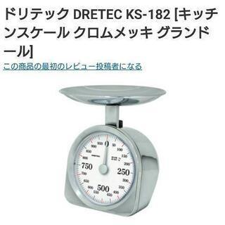 【新品】ドリテック キッチン計り1kg