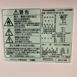 パナソニック 冷蔵庫 138L 2014年製 CR070319 - 家電