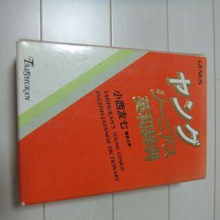 ヤングジーニアス英和辞典(定価2400円)