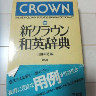 新クラウン和英辞典(定価2060円)