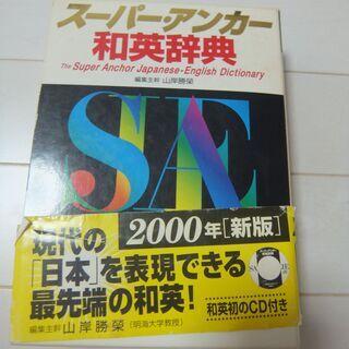 スーパー・アンカー和英辞典(定価2850円)