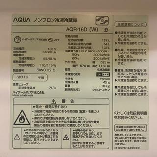 2015年製AQUA冷蔵庫、明日受け取り可能な方沼津から30分圏...