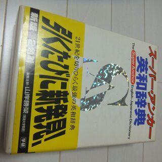 スーパーアンカー英和辞典(定価2820円)