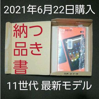 【ネット決済・配送可】新品未開封 11世代 Fire HD 10...