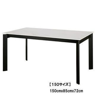 【ネット決済】セラミックダイニングテーブル
