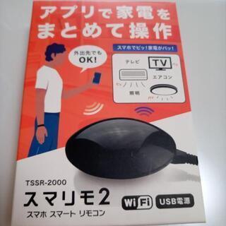 ★【値下げ購入の半額以下】スマリモ2(アプリで家電を遠隔操作機)