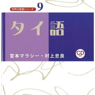 大阪大学院研究生入試に向けてタイ語を教えていただける先生募集 z...