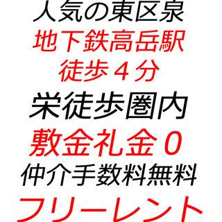 事務所利用可能☆人気の東区泉エリア!高岳駅徒歩4分☆フリーレント...