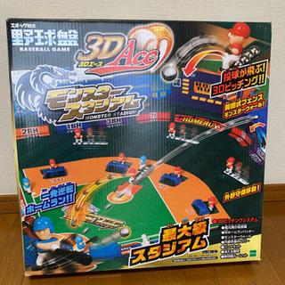 野球盤3DAce(3Dエース)