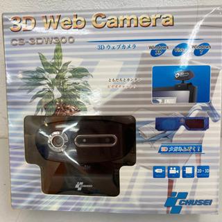 3D ウェブカメラ