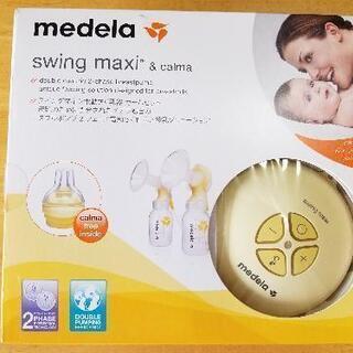メデラ マキシ 電動搾乳器 ダブルポンプ 日本正規品