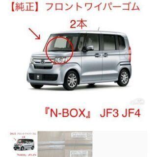 【ネット決済】【値下げ】N BOX  純正ワイパーゴム