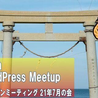 夏のLT(ライトニングトーク)大会 ~ Chiba WordPr...