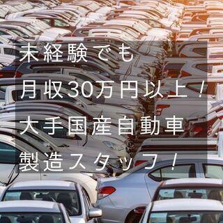 【未経験月収33万円以上!】有名国産自動車の製造スタッフ<寮費無...