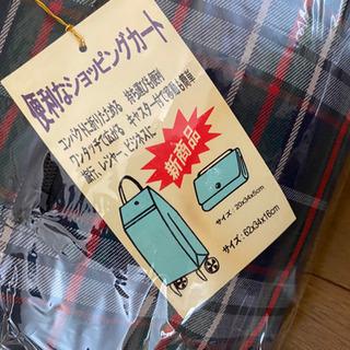 ショッピングカート 未使用 - 名古屋市