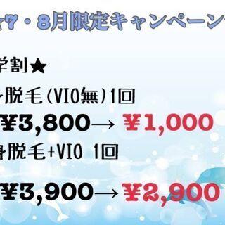 ☆7・8月限定キャンペーン☆