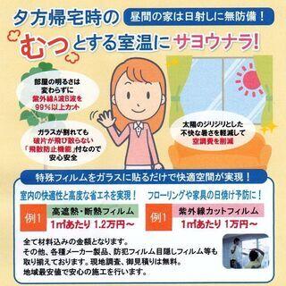 窓ガラスフィルムの事ならe-Life静岡にお任せください。
