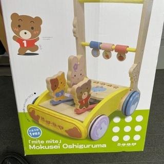 未使用美品! ミテミテ 木製押し車 歩行器 おもちゃ 知育