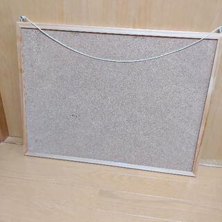 【あげます】コルクボード  60×45センチ