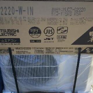 工事費は別料金 新品 2020年製三菱エアコンMSZ-GV222...