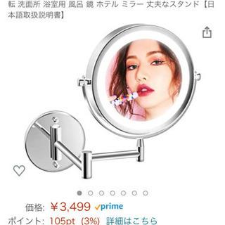 【新品未使用】壁付けミラー 両面化粧鏡 LED拡張折り畳み