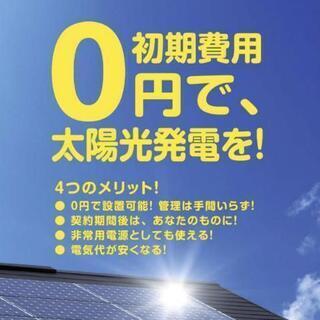無料で太陽光発電が貰えます!