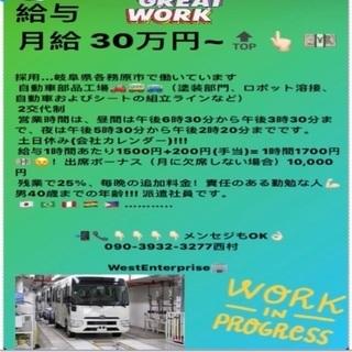 従業員 月¥300.000~¥400.000
