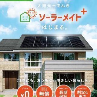 ・無料です! 新品の太陽光発電を無料で設置できます!