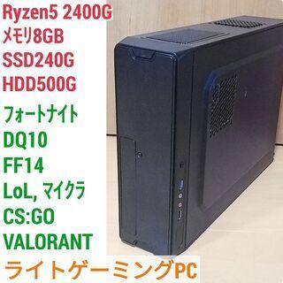快適ライトゲーミングPC Ryzen5-2400G メモリ8G ...