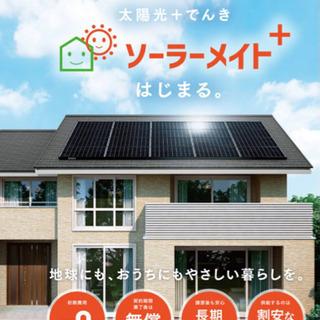 0円(完全無料)太陽光システム