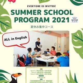 幕張SUMMER SCHOOL 2021 ALL IN ENGLISH