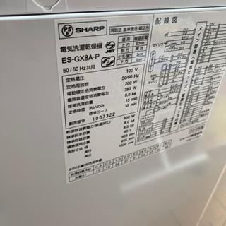 9/14 値下げ⭐️乾燥機能付⭐️2016年製 SHARP 8.0kg/4.5kg洗濯乾燥機 プラズマクラスター ES-GX8A シャープ - 家電