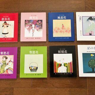愛の詩集 他 6冊 (PHP研究所)