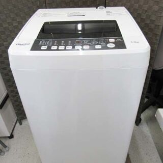 【恵庭】Hisense/ハイセンス  5.5㎏ 全自動洗濯…