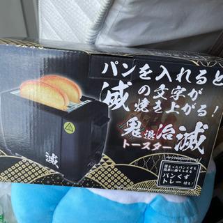 鬼滅の刃 トースター