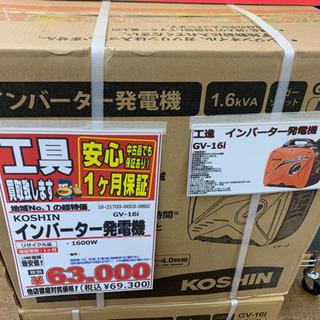 KOSHIN インバーター発電機 GV-16I 未使用品【店頭取...