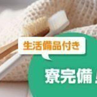 【伊賀市】ベアリング製造/月収30万円以上可✨ワンルーム寮…