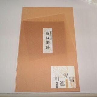 夏のセール大特価! 伝統の技! 川連漆器のおぼん(中古・良品)