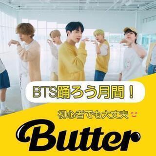 BTS踊ろう!キッズダンス入門/佐野市