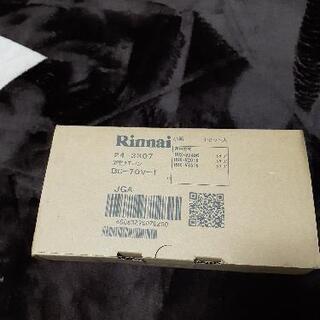 [未使用品‼️]Rinnai給湯リモコン(BC-70V-1)