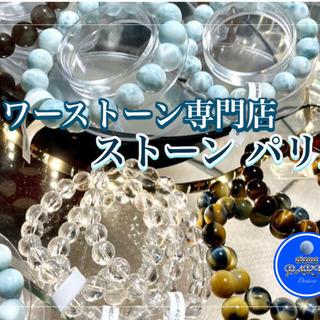 愛知県北名古屋市で天然石・パワーストーンブレスレットお値打ち価格...