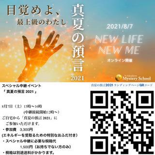 全国オンライン中継イベント「真夏の預言2021」