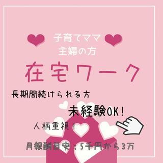 【急募】在宅で働きたいママさんに超オススメ☆ネットショッ プ運営...